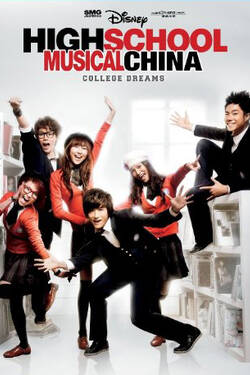 Locandina Ge wu qing chun High School Musical: China